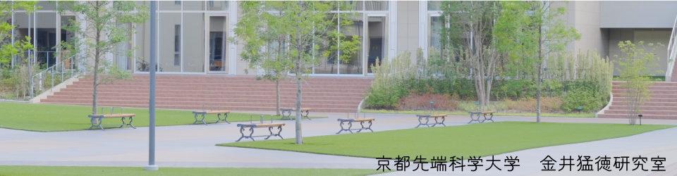 金井猛徳研究室/京都先端科学大学